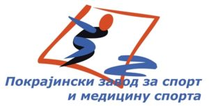 Покрајински завод за спорт и медицину спорта